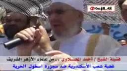 كلمة الشيخ أحمد المحلاوي بمؤتمر القائد إبراهيم في يوم جمعة الغضب التي دعا إليها الدكتور القرضاوي