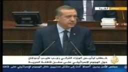 خطاب الرئيس رجب طيب اردوغان-اسطول الحرية-ج3