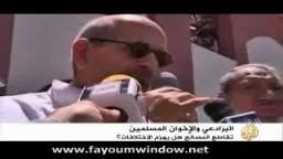 الدكتور البرادعي في الفيوم .. البرادعى والإخوان المسلمين
