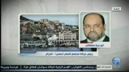 تعليق الشيخ أبو جرة سلطانى (رئيس حركة مجتمع السلم .. إخوان الجزائر ) حصار غزة وأسطول الحرية