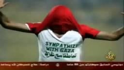 تعاطفاً مع غزة
