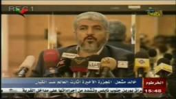 أ / خالد مشعل .. فى مقتطفات من كلمته حول أخر المستجدات على الساحة الفلسطينية