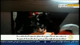 فيديو تم إلتقاطة يصور بشاعة اعتداء الصهاينة على اسطول الحرية