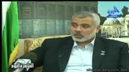 لقاء  مع القائد إسماعيل هنية- القاهرة اليوم - الجزء الثانى