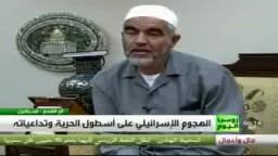 الشيخ رائد صلاح .. تداعيات الهجوم الصهيونى على أسطول الحرية