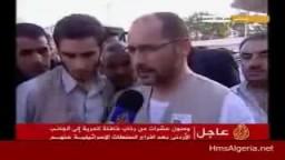 كلمة رئيس وفد الجزائر المشارك في قافلة الحرية