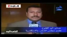شاهد فيديوهات حملة الإخوان وصداها على الفضائيات- تقرير القاهرة اليوم