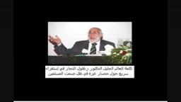 كلمة للدكتور زغلول النجار حول حصار قطاع غزة وعدوان الصهاينة على من يحاول كسر الحصار