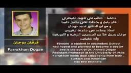 متهمون بدعم غزة .. شهداء وأبطال اسطول الحرية
