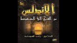 لماذا لم يقاتل النبي صلي الله عليه وسلم  في فترة مكة للدكتور راغب السرجاني