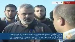 - قارب الأمل لكسر الحصار يستعد لمغادرة غزة