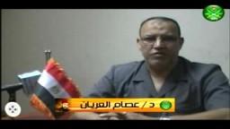 حصرياً.. د. عصام العريان عضو مكتب الإرشاد .. الإخوان والحراك السياسى فى مصر