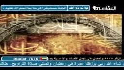 أغيبو بصوت الشيخ مشاري العفاسي