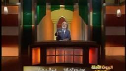 البيوت الآمنة -للدكتور عمر عبد الكافي- الجزء الأول