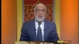 البيوت الآمنة -للدكتور عمر عبد الكافي- الجزء الثالث