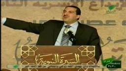 نظرات عصرية فى السيرة النبوية .. للأستاذ عمرو خالد .. 1