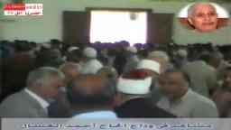 جنازة الدكتور أحمد العسال .. رحمه الله