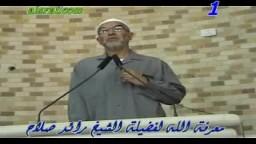 معرفة الله لفضيلة الشيخ رائد صلاح ج1