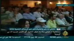 أن تكون عربيًا في أيامنا- ندوة للدكتور عزمي بشارة--- 2