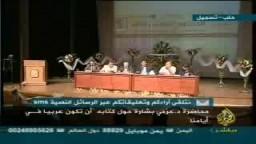 أن تكون عربيًا في أيامنا - ندوة للدكتور عزمي بشارة -- 5