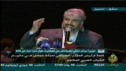 كلمة أ / خالد مشعل فى مخيم الشباب العربى المقاوم