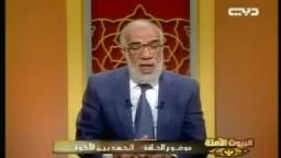 البيوت الآمنة- الحسد بين الأخوة- د. عمر عبد الكافي---2