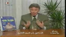 مع الدكتور ابراهيم الفقى الحلقة السادسة