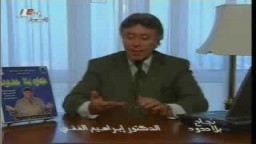 مع الدكتور ابراهيم الفقى الحلقة 12