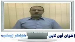 خواطر رمضانية مع د. عصام العريان