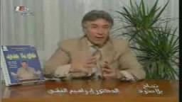 مع الدكتور ابراهيم الفقى والحلقة 21