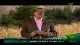 برنامج رحلة للسعادة مع أ / عمرو خالد .. الحلقة الأولى .. ج2