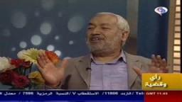 رأى وقضية .. فى رمضان .. مع الشيخ راشد الغنوشى