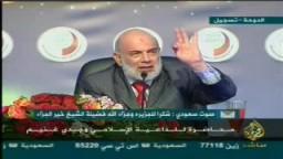 محاضرة للداعية الإسلامى الشيخ وجدى غنيم .. خلق المسلم .. 2