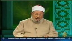 د. يوسف القرضاوى فى حلقة مفتوحة من برنامج الشريعة والحياة عن شهر رمضان