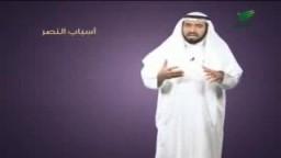 طارق السويدان-علمتني الحياة :النصر  الجزء.. 1