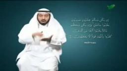 طارق السويدان-علمتني الحياة :النصر الجزء.. 2