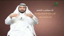 طارق السويدان-علمتني الحياة :النصر الجزء.. 3