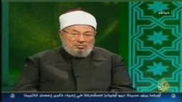 حلقة مفتوحة من برنامج الشريعة والحياة مع الدكتور يوسف القرضاوى للإجابة على أسئلة المشاهدين