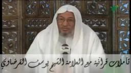 درس رمضانى للدكتور يوسف القرضاوى .. تأملات قرأنية فى سورة النساء ..الحلقة الثانية