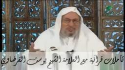 درس رمضانى للدكتور يوسف القرضاوى .. تأملات قرأنية فى سورة المائدة..2