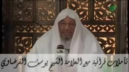 درس رمضانى للدكتور يوسف القرضاوى .. تأملات قرأنية فى سورة مريم ..1