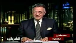 -- عمرو اديب موظف حكومي يخد رشوة و مرتبه 150 جنيه ليه