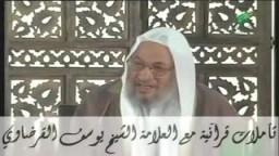 الدكتور يوسف القرضاوي_تأملات قرآنية _ ح11.. آيات من سورة إبراهيم