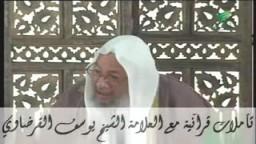 الدكتور يوسف القرضاوي_تأملات قرآنية _ ح11.. آيات من سورة إبراهيم ..2