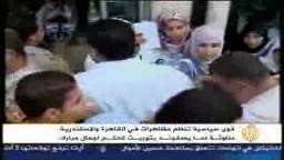 قوى سياسية تنظم مظاهرات فى القاهرة والاسكندرية .. ضد التوريث وتطالب بالتغيير