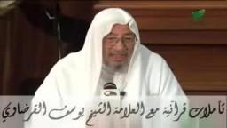 الدكتور يوسف القرضاوي_تأملات قرآنية فى سورة الرحمن .. 1
