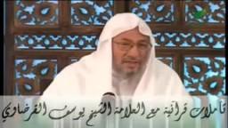 درس رمضانى للدكتور يوسف القرضاوى .. تأملات قرأنية فى سورة الملك..1