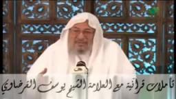 درس رمضانى للدكتور يوسف القرضاوى .. تأملات قرأنية فى سورة الملك..3