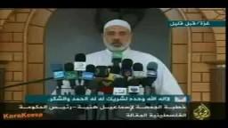 خطبة الجمعة للأستاذ إسماعيل هنية .. وتعليق على الأوضاع الفلسطينية .. 1