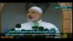 خطبة الجمعة للأستاذ إسماعيل هنية .. وتعليق على الأوضاع الفلسطينية .. 3